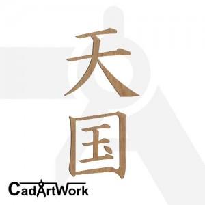 16-dxf-118-heaven-kanji